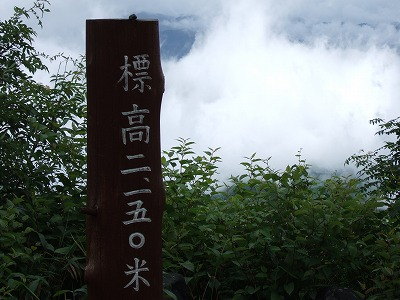 御嶽山標高
